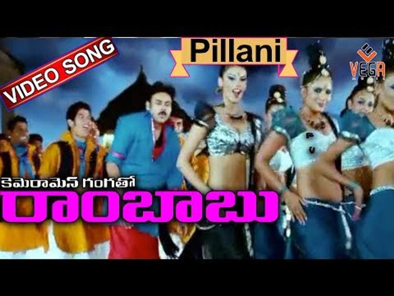 Cameraman Gangatho Rambabu Telugu Movie Songs | Pillani Chuste Full Song |  Pawan Kalyan, Tamanna