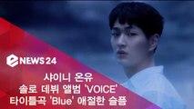 샤이니 온유, 첫 솔로 데뷔 신곡 'Blue' 티저 속 애절한 슬픔