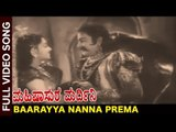 Mahishasura Mardini Movie Songs | Baarayya Nanna Prema Video Song | Rajkumar, Indrani | Vega Music