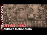 Mahishasura Mardini Movie Songs | Andada Makaranda Video Song | Rajkumar, Indrani | Vega Music