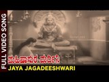 Mahishasura Mardini Movie Songs | Jaya Jagadeeshwari Video Song | Rajkumar, Indrani | Vega Music