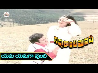 Nippulanti Manishi Telugu Movie Songs | Yama Yamagaa Video Song | Balakrishna, Radha | Vega Music