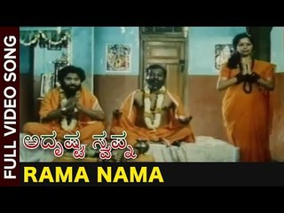 Adrushta Swapna Kannada Movie Songs | Rama Nama Video Song | Manisha | Rajopadh | TVNXT Kannada