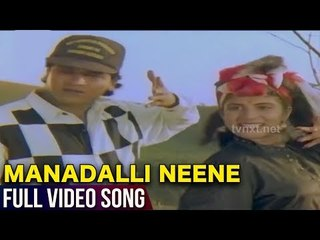 Jaga Mechida Huduga Kannada Movie Songs | Manadalli Neene Thaane Video Song | Rajkumar, Lakshmi