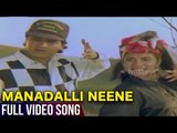 Jaga Mechida Huduga Kannada Movie Songs | Manadalli Neene Thaane Video Song | Rajkumar, Lakshmi