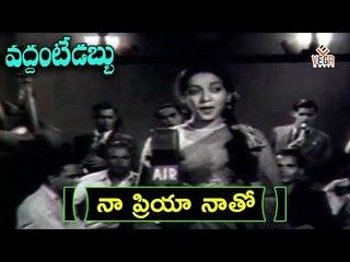 Vaddante Dabbu Movie Songs | Naa Priyaa NaatoVideo Song | NTR - Showkar Janaki - Jamuna | Vega Music