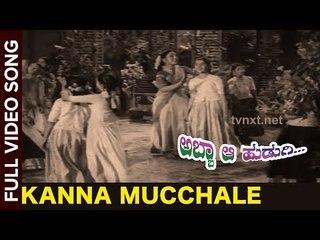 Abba Aa Hudugi Kannada Movie Songs | Kanna Mucchale Aaduva Video Song | Vega Music