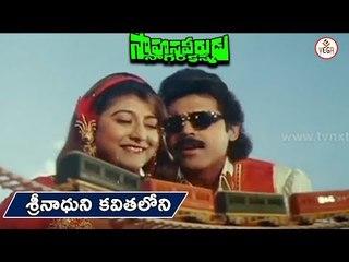 Sahasa Veerudu Sagara Kanya Movie Songs | Srinadhuni Kavithaloni VideoSong | Venkatesh,ShilpaShetty