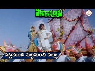Sahasa Veerudu Sagara Kanya Movie Songs | Pettamandi Pettamandi Song | Venkatesh,ShilpaShetty | Vega