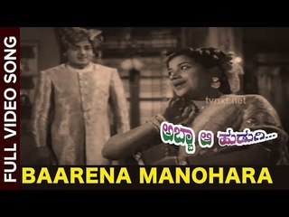 Abba Aa Hudugi Kannada Movie Songs | Baarena Manohara Video Song | Vega Music