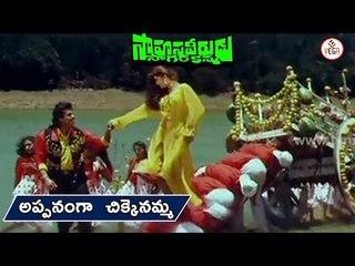 Sahasa Veerudu Sagara Kanya Movie Songs | Appananga Chikkenamma Video Song | Venkatesh,ShilpaShetty