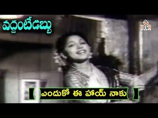 Vaddante Dabbu Movie Songs | Enduko Ee Haayi Video Song | NTR - Showkar Janaki - Jamuna | Vega Music
