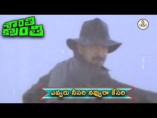 Shanthi Kranthi Telugu Movie Songs | Evvaru Neesari Video Song | Nagarjuna, Juhi Chawla | Vega