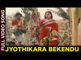 Adrushta Swapna Kannada Movie Songs | Jyothikara Bekendu Video Song | Manisha | TVNXT  Kannada