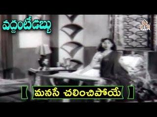 Vaddante Dabbu Movie Songs | Mansaemo ChalinchaneyoVideo Song | NTR - Showkar Janaki - Jamuna | Vega