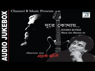 Doorey Kothay | দূরে কোথায় | Bengali Rabindra Sangeet | Guitar | Manoj Murali | Audio Jukebox