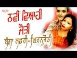 Bagga Safri l Kiranjyoti l Navin Viahi Jodi l New Punjabi Song 2017 l Alaap Music