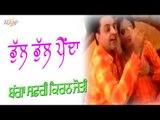 Bagga Safri l Kiranjyoti l Dul Dul Painda l New Punjabi Song 2017 l Alaap Music