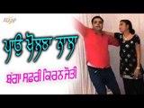 Bagga Safri l Kiranjyoti l Pau Kholna Nala l New Punjabi Song 2017 l Alaap Music