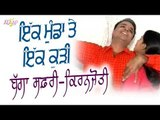 Bagga Safri l Kiranjyoti l Ik Munda Te Ik Kudi l New Punjabi Song 2017 l Alaap Music