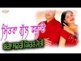 Bagga Safri l Kiranjyoti l Mitra Gul Fasade l New Punjabi Song 2017 l Alaap Music