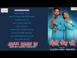 Amarjeet Nagina l Kiranjoti l Jaffi Rann Di l Audio Jukebox Full Album l 2018 l  Alaap Music