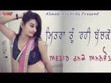 Avtar Chamak l Amanjot l Mitra To Rahi Bach Ke l Latest Punjabi Song 2018 l Alaap Records