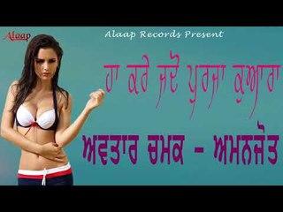 Avtar Chamak l Amanjot l Haan Kare Jadon Purja Kuwara l Latest Punjabi Song 2018 l Alaap Record