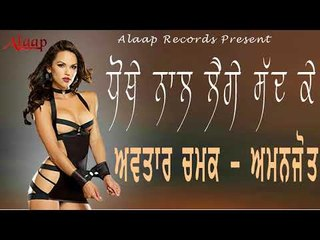 Avtar Chamak l Amanjot l Dhokhe Naal Laige Sadd Ke l Latest Punjabi Song 2018 l Alaap Record