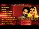 Avtar Chamak l Amamjot l Munda Lai Giya Nazare l Audio jukebox Full Albuml Anand Music