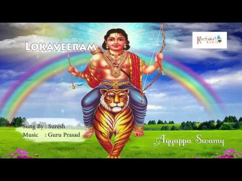 Lokaveeram   Swamy Geethanjali   Lord Ayyappa Swami Songs   Top Devotional