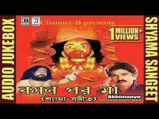 Bashon Paro Maa | বসন পর মা | Bengali Shyama Sangeet | Abhimanyu | Audio Jukebox