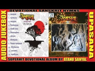 Upasana | उपासना | উপাসনা | Superhit Devotional Album | Hymns | Atanu Sanyal | Audio Jukebox
