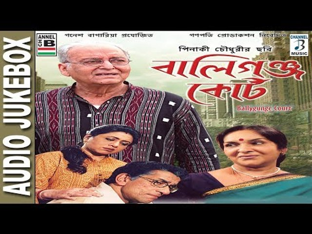 Ballygunge Court | বালিগঞ্জ কোর্ট | Bengali Movie Songs | Audio Jukebox