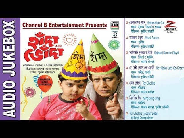 Handa Bhonda | হাঁদা ভোঁদা | Bengali Movie Songs | Audio Jukebox
