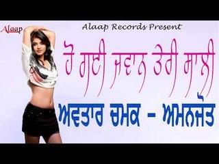 Avtar Chamak l Amanjot l Ho Gaye Jawan Teri Saali l Latest Punjabi Song 2018 l Alaap Record