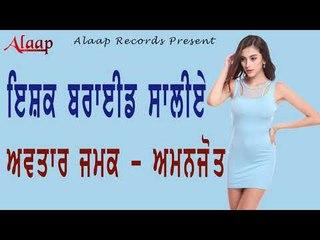 Avtar Chamak l Amanjot l Ishq Bharind Saaliye l Latest Punjabi song 2018 l Alaap Record