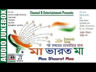 Maa Bharat Maa | মা ভারত মা | Bengali Patriotic Songs | Raghab | Jojo | Anwesha | Audio Jukebox