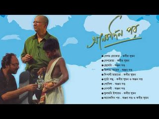 Kabir Suman Resource   Learn About, Share and Discuss Kabir