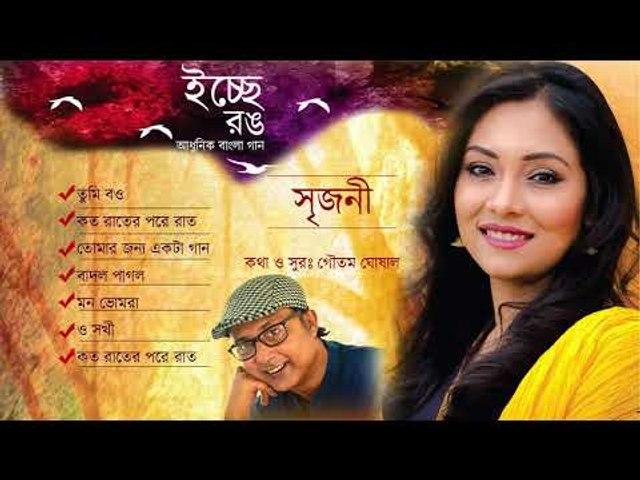 Ichhe Rong | Srijani Dan | Juke Box [ Modern Bengali Songs ]