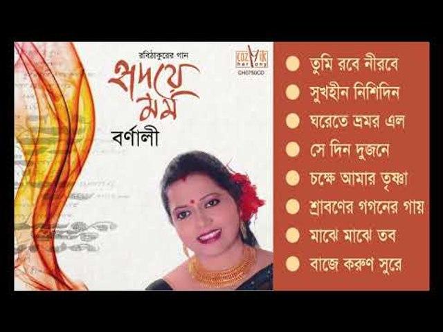 Hridoye Mamo   Bornali   Rabindra Sangeet   Bengali Songs