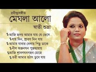 Meghla Aalo | Swati Suvra | Rabindra Sangeet | Bengali Songs [JukeBox]