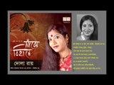 Sanjhey Bihane--  Dola Roy