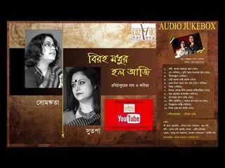 Biraha madhuro Holo aaji II Somrita II Sutapa Bandopadhyay II Jukebox