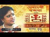 Debdebi Bandana | Bengali Devotional Songs | Audio Jukebox | Sampa Kundu | Bhavna Records