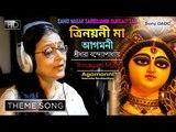 Trinayani Maa | Agamoni Song | Durga Puja | Bengali Video Song | Sreeradha Bandopadhyay