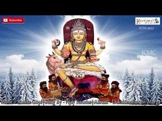 Sri Dakshana Murthy Menday Dakshinamurthy Marga Latest