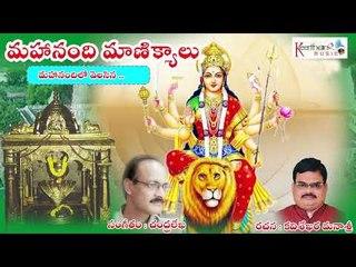 Mahanandi Manikyaalu | Singer Simha | Latest Telugu Devotional Songs 2018 |  Keerthana Music