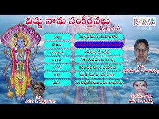 Vishnu Naama Sankeerthanalu Part 4-A Juke Box | Latest Vishnu Devotional Songs | Keerthana Music