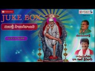 Manasri Sai Geetanjali | Song 03 |  Dr.Gazal Srinivas | Manasri Keerthana Music Company